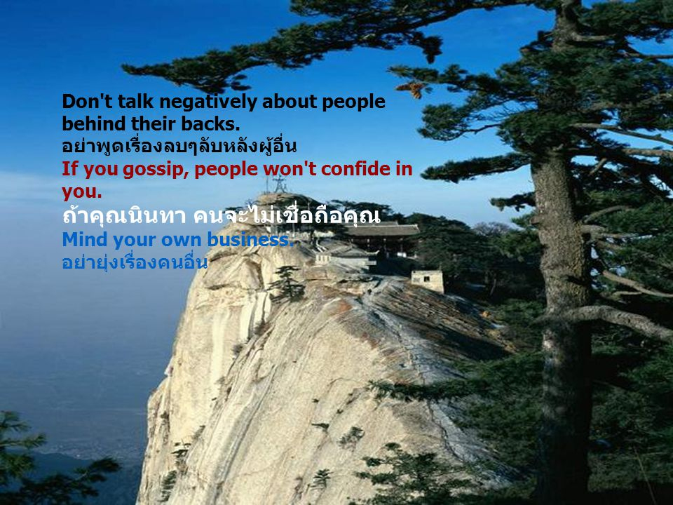 2 Gossip นินทา Don't talk negatively about people behind their backs. อย่าพูดเรื่องลบๆลับหลังผู้อื่น If you gossip, people won't confide in you. ถ้าคุ