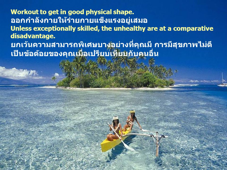 8 How to Succeed 1 2 3 4 5 6 7 8 9 10 11 12 13 14 15 Workout to get in good physical shape. ออกกำลังกายให้ร่ายกายแข็งแรงอยู่เสมอ Unless exceptionally