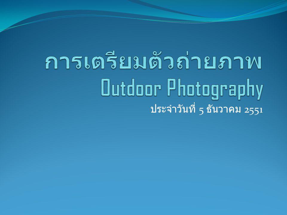 อุปกรณ์การถ่ายภาพที่ จำเป็นต้องใช้ กล้องดิจิตอล – แบบ Compact หรือ DSLR