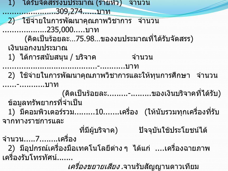 ข้อมูลด้านงบประมาณและทรัพยากร ( ปี 2552) เงินงบประมาณ 1) ได้รับจัดสรรงบประมาณ ( รายหัว ) จำนวน.......................309,274......