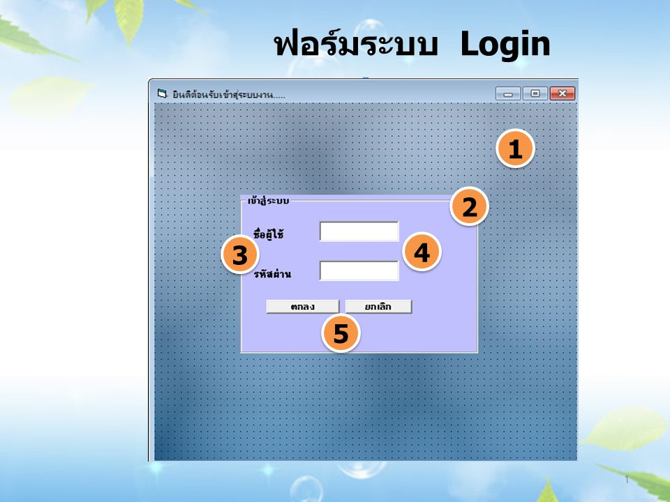 ใส่ source code เพื่อเข้าระบบฟอร์มใหม่ Private Sub cmdlogin_Click() ตรวจสอบว่ามีการป้อนชื่อผู้ใช้และ รหัสผ่านหรือไม่ If txtuser.Text = And txtpass.Text = Then MsgBox ท่านยังไม่ได้ป้อนชื่อ ผู้ใช้งานหรือรหัสผ่าน , vbOKOnly, ผลการตรวจสอบ txtuser.SetFocus Else ตรวจสอบว่าชื่อผู้ใช้และรหัสผ่านว่า ถูกต้องหรือไม่ If txtuser = admin And txtpass = 1234 Then Main.Show Unload Me Else MsgBox ท่านป้อนชื่อผู้ใช้งานหรือ รหัสผ่านไม่ถูกต้อง , vbOKOnly, ผล การตรวจสอบ txtuser.SetFocus End If End Sub ถัดไ ป ถัดไ ป 12