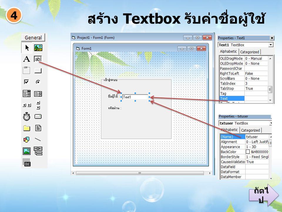 สร้าง Textbox รับค่าชื่อผู้ใช้ 4 4 ถัดไ ป ถัดไ ป 7