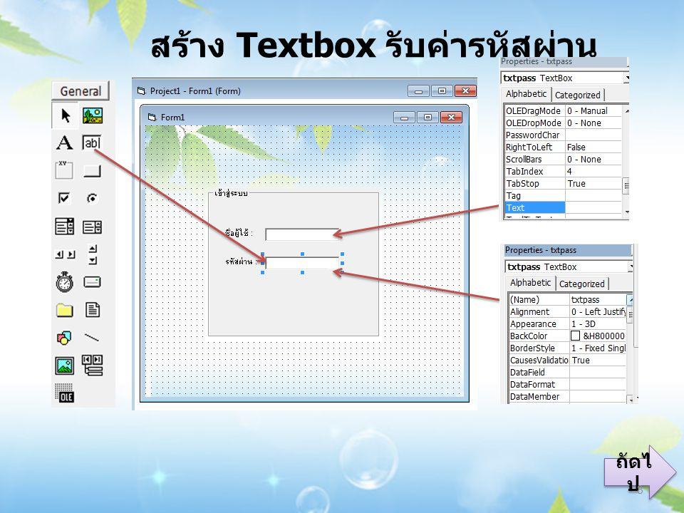 สร้าง Textbox รับค่ารหัสผ่าน ถัดไ ป ถัดไ ป 8