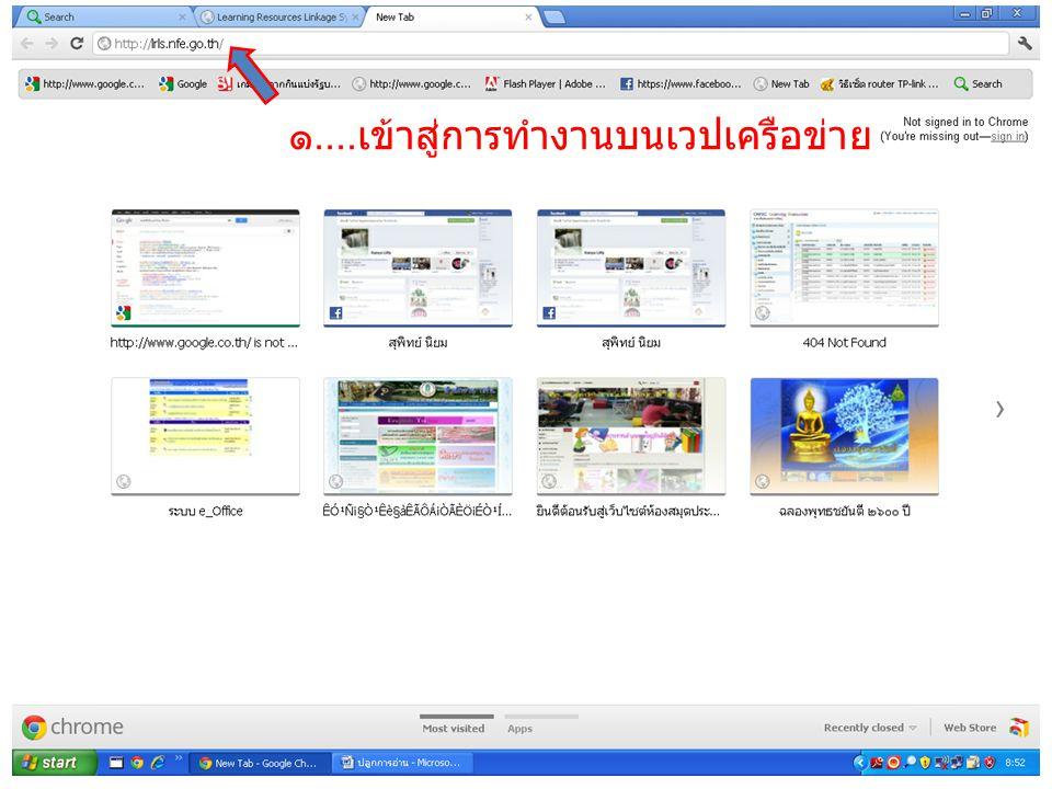 มาดูผลงานกันหน่อยนะ...( เปิดซ้อนขึ้นมาเลยค่ะ ) เปิด Google chome  http://lrls.nfe.go.th/  เครือข่ายห้องสมุด  http://lrls.nfe.go.th/ ภาคใต้  สงขลา  เลือกอำเภอของตนเองนะคะ ข้อมูลขึ้นเยอะแยะเลยนะคะ กลับเข้าทำงาน