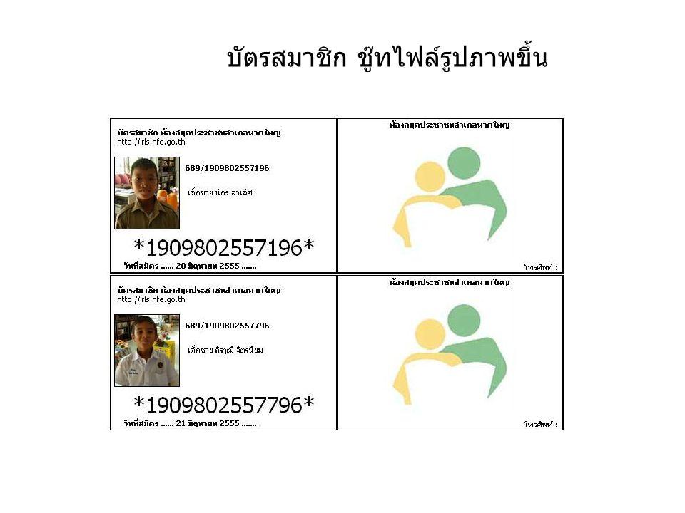 บัตรสมาชิก ชู๊ทไฟล์รูปภาพขึ้น