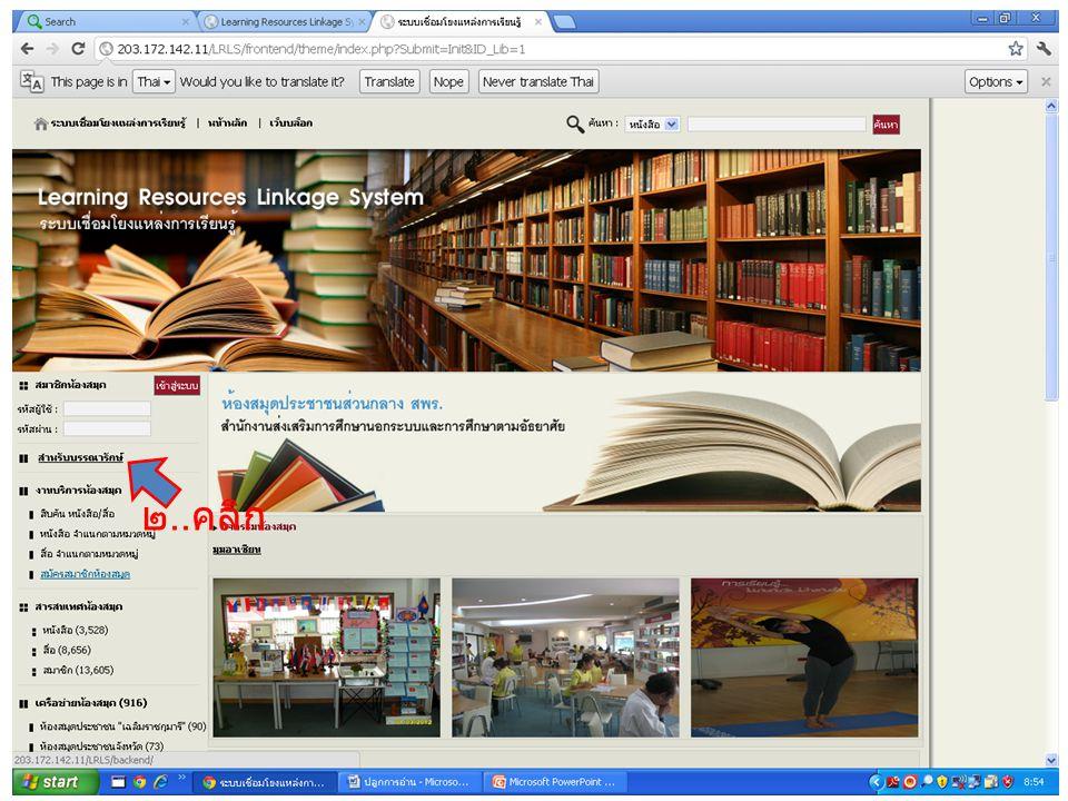 เข้าเว็บหน้าห้องสมุดแต่ละอำเภอ / จังหวัด / เฉลิมราชฯ เข้า http://lrls.nfe.go.th/ http://lrls.nfe.go.th/ จัดทำโดย : นางสุพิทย์ ลอยแก้ว บรรณารักษ์ชำนาญการพิเศษ ห้องสมุดประชาชนอำเภอหาดใหญ่