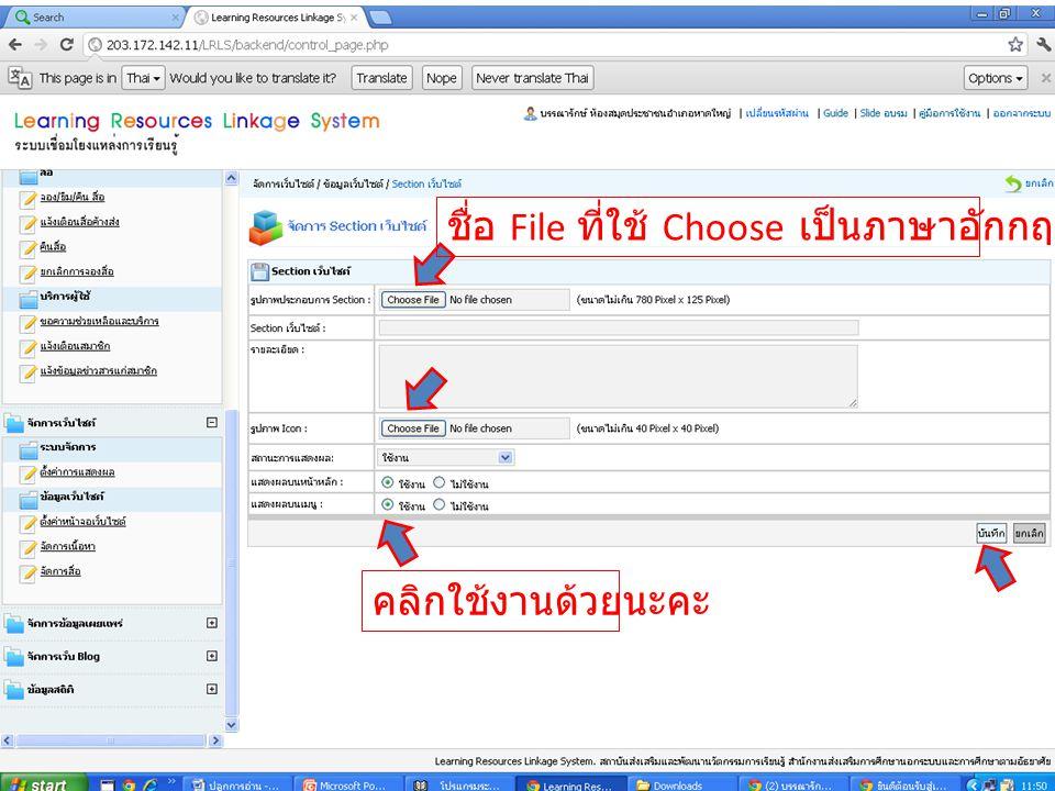 ชื่อ File ที่ใช้ Choose เป็นภาษาอักกฤษค่ะ คลิกใช้งานด้วยนะคะ