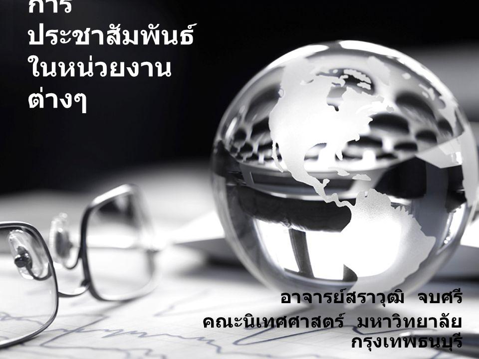 การ ประชาสัมพันธ์ ในหน่วยงาน ต่างๆ อาจารย์สราวุฒิ จบศรี คณะนิเทศศาสตร์ มหาวิทยาลัย กรุงเทพธนบุรี