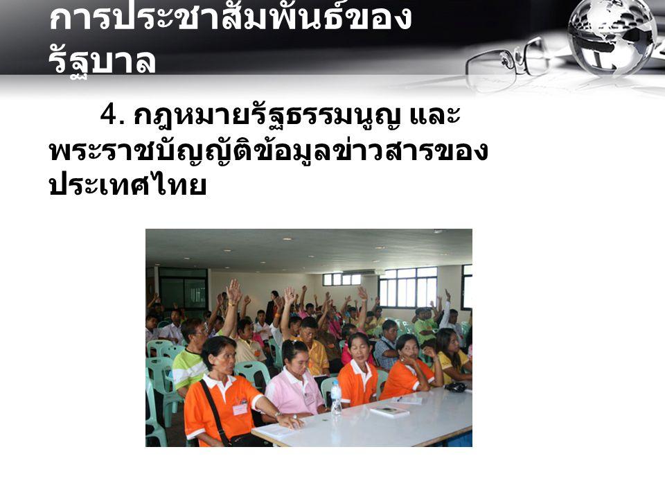 การประชาสัมพันธ์ของ รัฐบาล 4. กฎหมายรัฐธรรมนูญ และ พระราชบัญญัติข้อมูลข่าวสารของ ประเทศไทย
