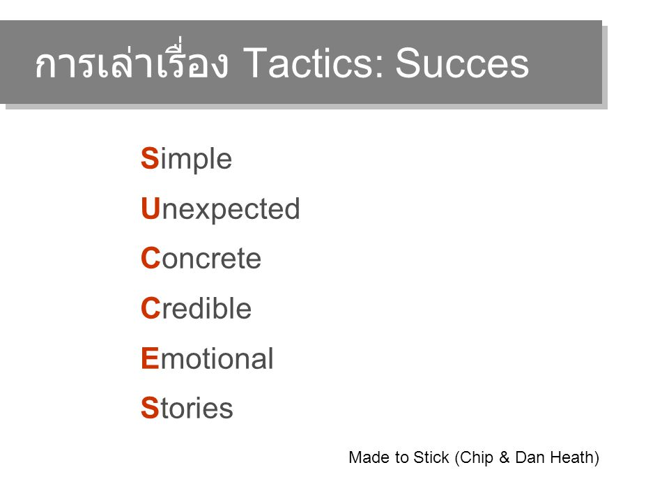 การเล่าเรื่อง Tactics: Succes Simple Unexpected Concrete Credible Emotional Stories Made to Stick (Chip & Dan Heath)
