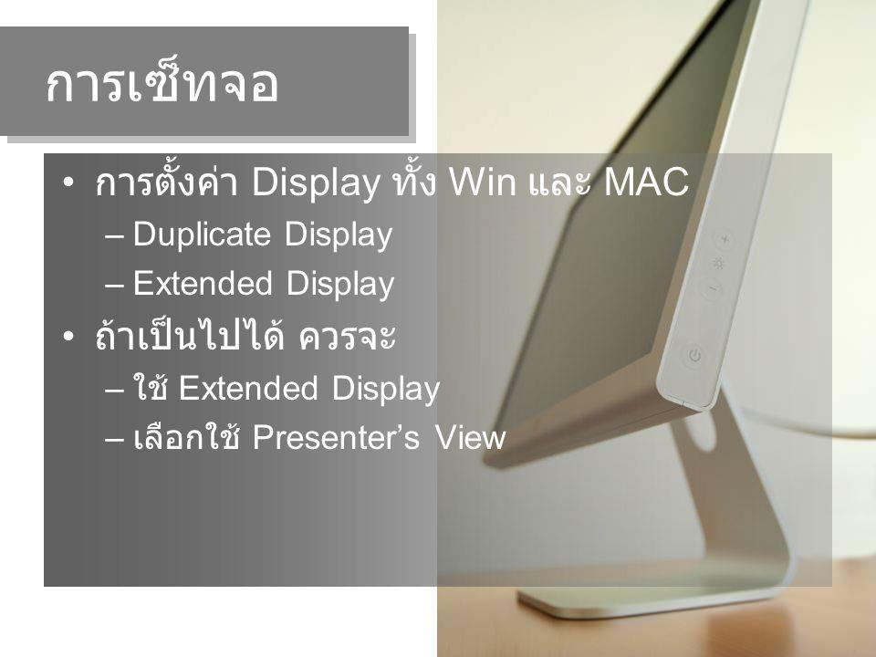 การตั้งค่า Display ทั้ง Win และ MAC –Duplicate Display –Extended Display ถ้าเป็นไปได้ ควรจะ – ใช้ Extended Display – เลือกใช้ Presenter's View การเซ็ทจอ
