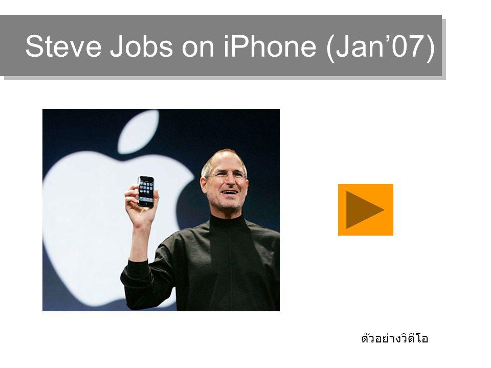 Steve Jobs on iPhone (Jan'07) ตัวอย่างวิดีโอ