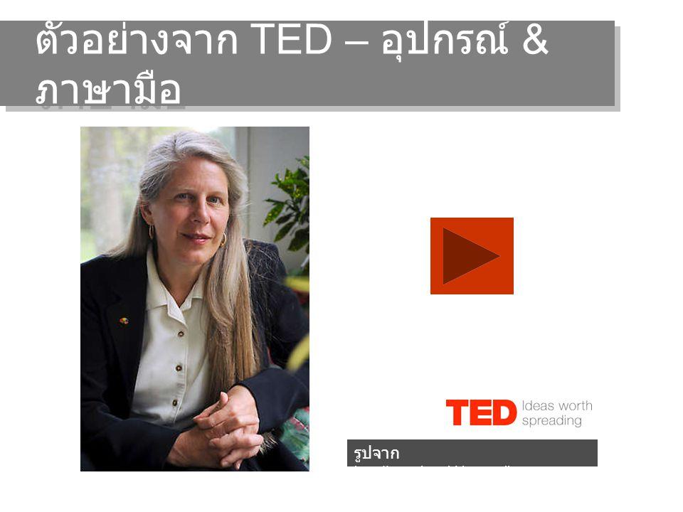 ตัวอย่างจาก TED – อุปกรณ์ & ภาษามือ รูปจาก http://www.heraldtimesonline.com