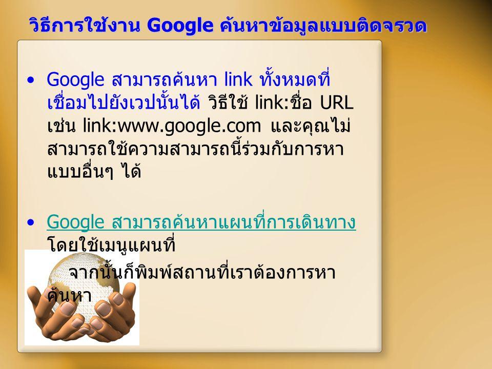 วิธีการใช้งาน Google ค้นหาข้อมูลแบบติดจรวด Google สามารถค้นหา link ทั้งหมดที่ เชื่อมไปยังเวปนั้นได้ วิธีใช้ link: ชื่อ URL เช่น link:www.google.com แล