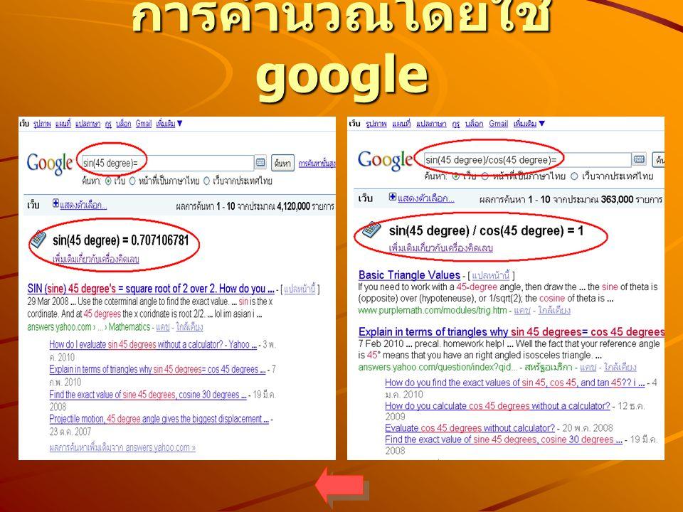 การคำนวณโดยใช้ google