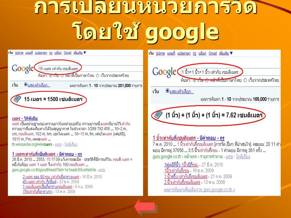 การเปลี่ยนหน่วยการวัด โดยใช้ google