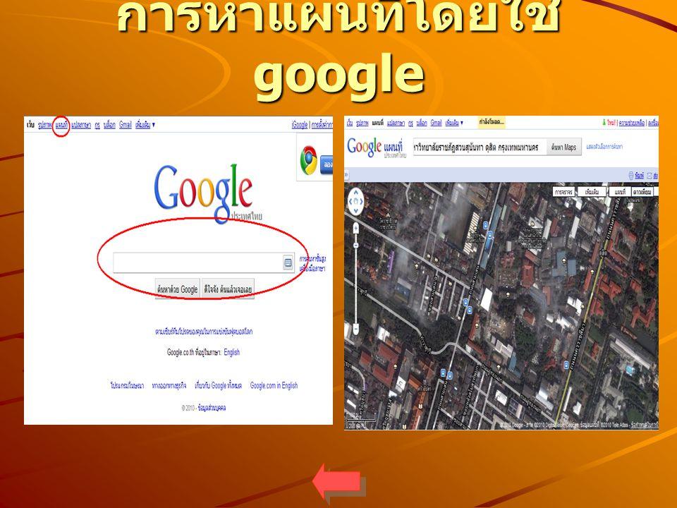 การหาแผนที่โดยใช้ google