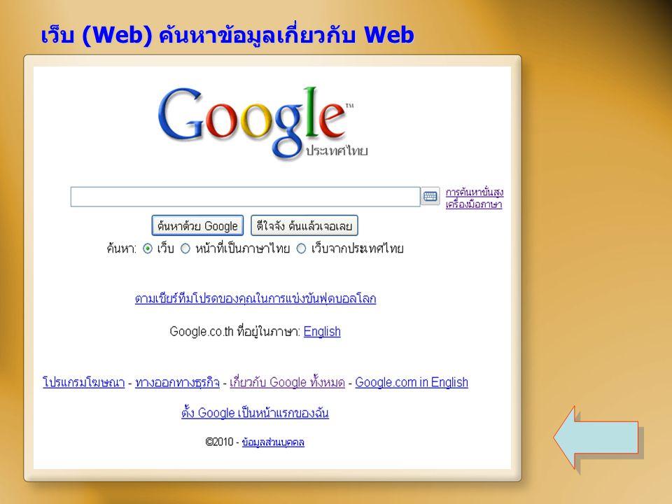 เว็บ (Web) ค้นหาข้อมูลเกี่ยวกับ Web