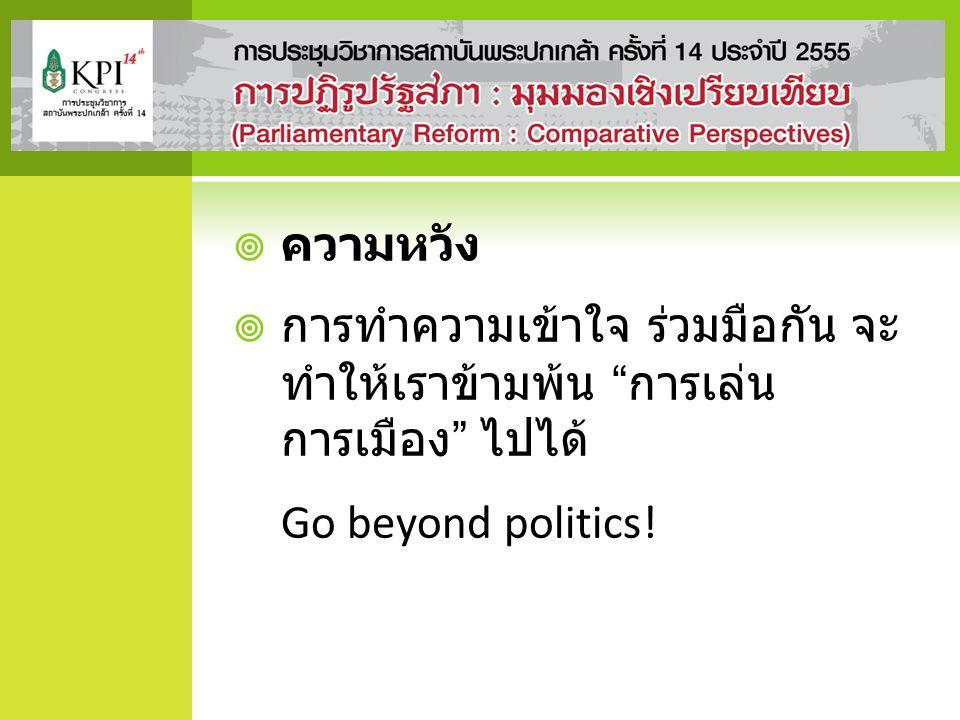  ความหวัง  การทำความเข้าใจ ร่วมมือกัน จะ ทำให้เราข้ามพ้น การเล่น การเมือง ไปได้ Go beyond politics!