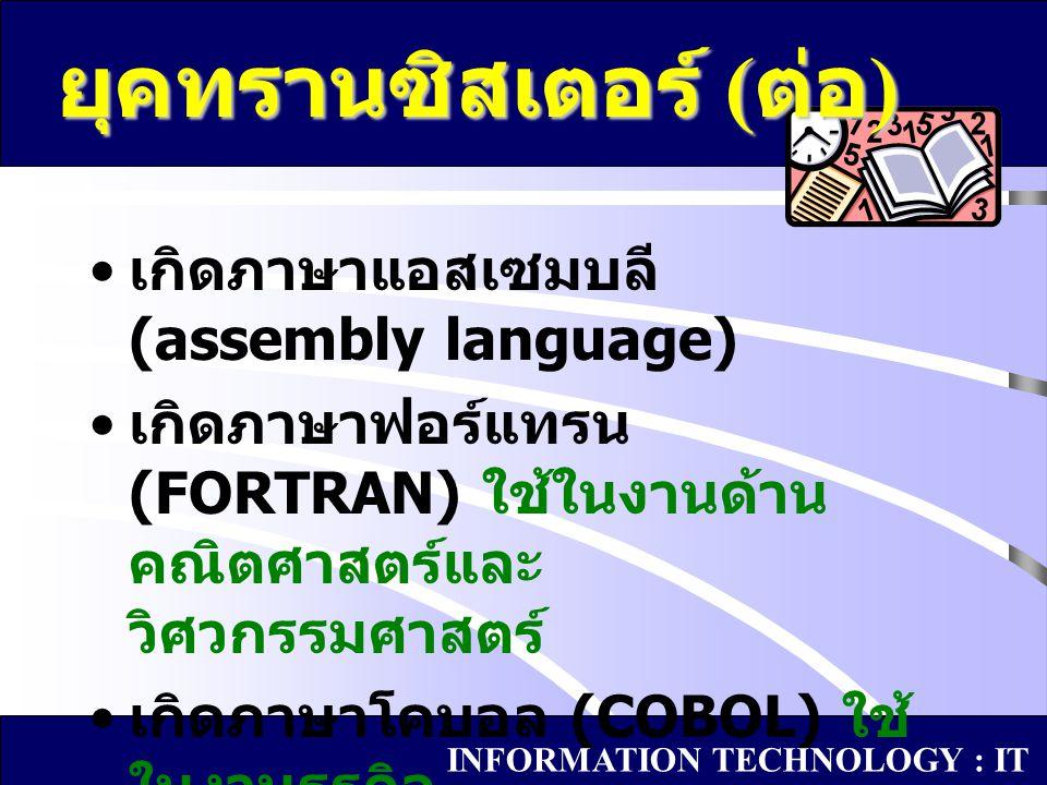 เกิดภาษาแอสเซมบลี (assembly language) เกิดภาษาฟอร์แทรน (FORTRAN) ใช้ในงานด้าน คณิตศาสตร์และ วิศวกรรมศาสตร์ เกิดภาษาโคบอล (COBOL) ใช้ ในงานธุรกิจ ยุคทร
