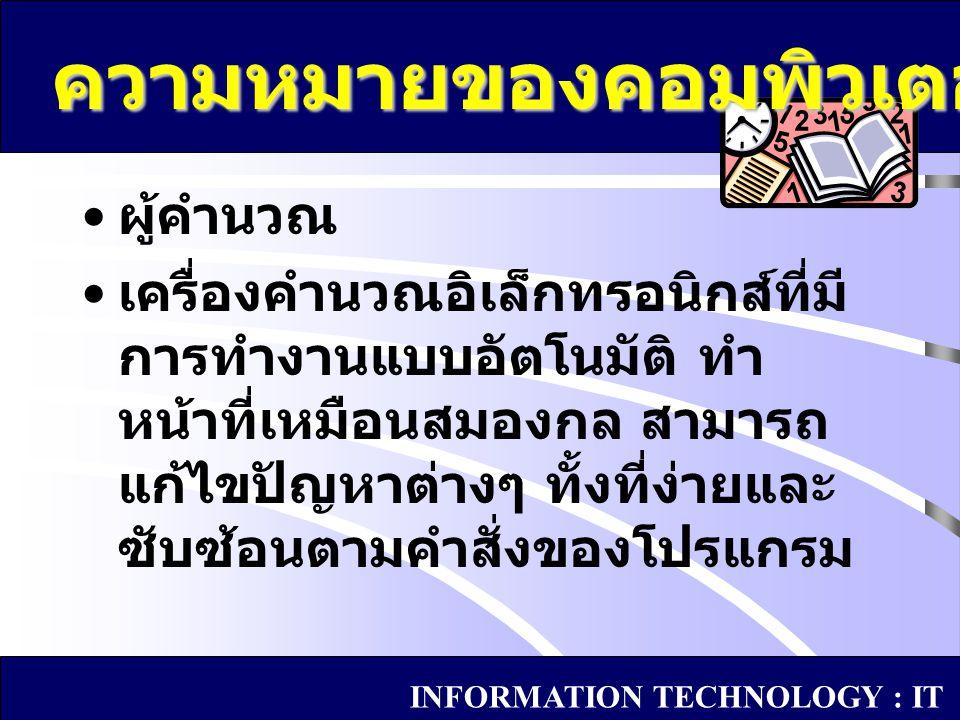 สร้างเป็นไมโครโพรเซสเซอร์ ซึ่งทำหน้าที่เป็นหน่วย ประมวลผลกลางหรือซีพียู (Central Processing Unit : CPU) เกิดระบบ GUI (Graphical User Interface) ยุควีแอลเอสไอ INFORMATION TECHNOLOGY : IT