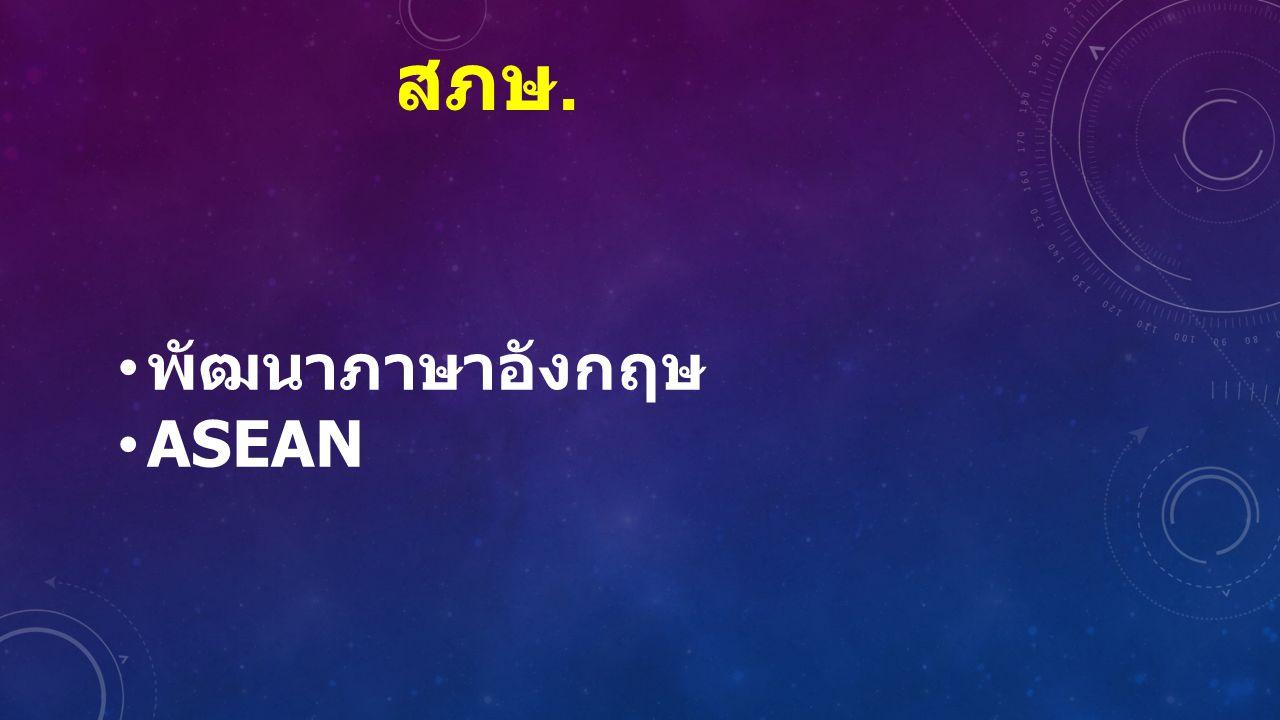 สภษ. พัฒนาภาษาอังกฤษ ASEAN