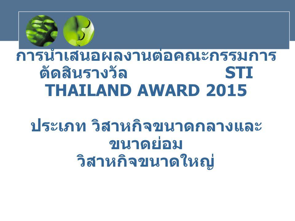 การนำเสนอผลงานต่อคณะกรรมการ ตัดสินรางวัล STI THAILAND AWARD 2015 ประเภท วิสาหกิจขนาดกลางและ ขนาดย่อม วิสาหกิจขนาดใหญ่