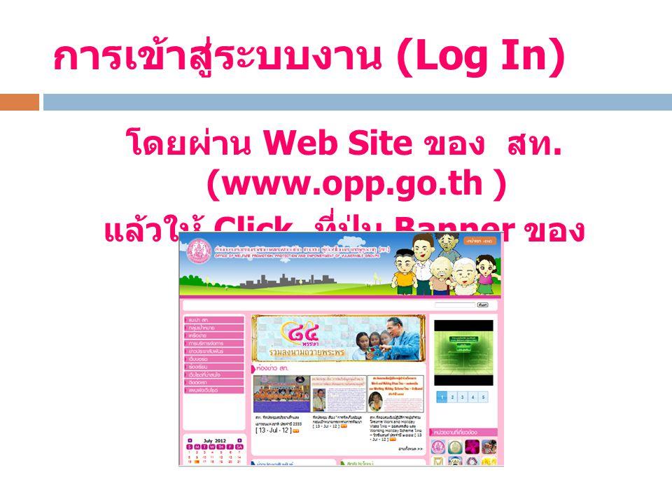 การเข้าสู่ระบบงาน (Log In) โดยผ่าน Web Site ของ สท. (www.opp.go.th ) แล้วให้ Click ที่ปุ่ม Banner ของ ระบบงาน