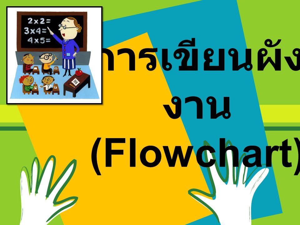 การเขียนผัง งาน (Flowchart)