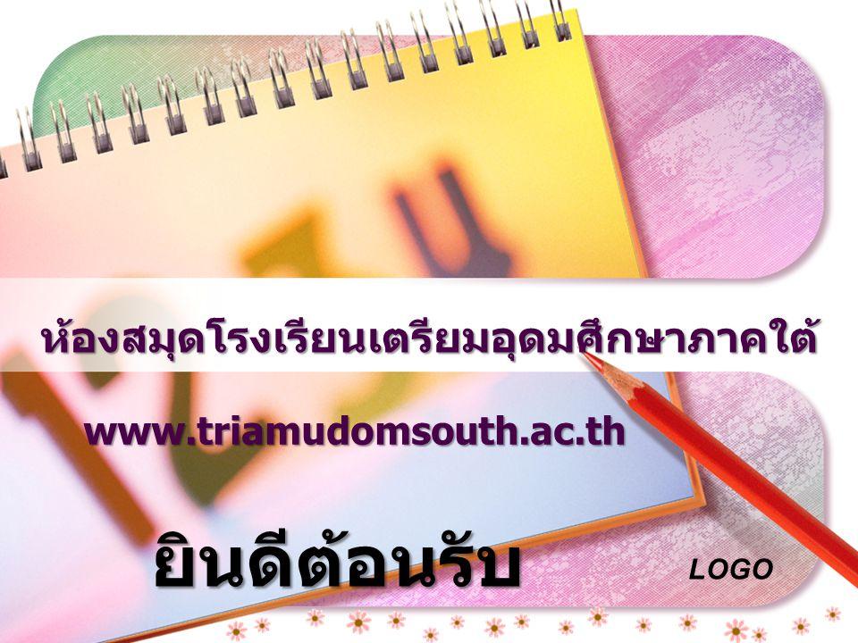 LOGO www.triamudomsouth.ac.th ห้องสมุดโรงเรียนเตรียมอุดมศึกษาภาคใต้ ยินดีต้อนรับ
