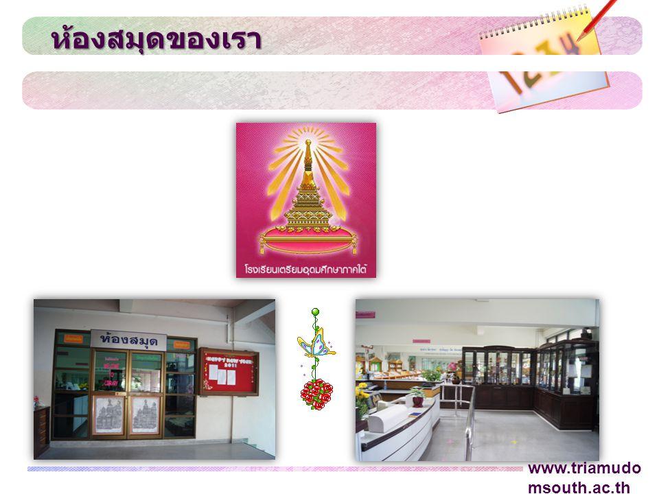 ห้องสมุดของเรา www.triamudo msouth.ac.th