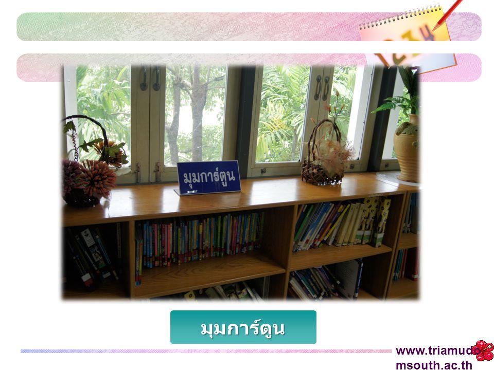 มุมอ่านหนังสือต่างประเทศ ได้แก่ English, China and Japan English China & Japan www.triamudo msouth.ac.th