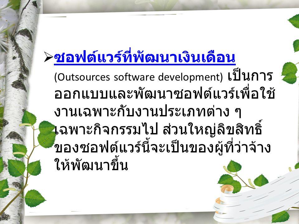  ซอฟต์แวร์ที่พัฒนาเงินเดือน (Outsources software development) เป็นการ ออกแบบและพัฒนาซอฟต์แวร์เพื่อใช้ งานเฉพาะกับงานประเภทต่าง ๆ เฉพาะกิจกรรมไป ส่วนใ