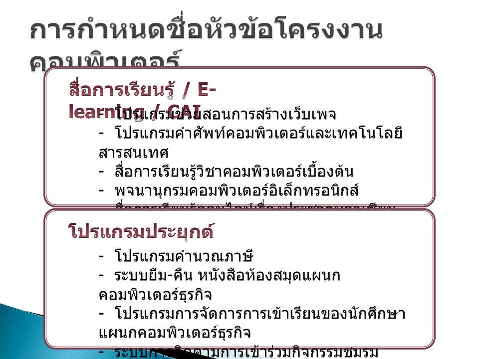 หมายเหตุ 1.ใช้แบบอักษร TH Saraban PSK ทั้งฉบับ 2.