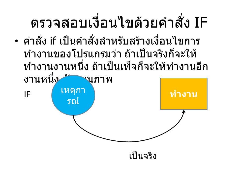 รูปแบบการใช้ IF รูปแบบคำสั่ง if ( เหตุการณ์ Operator เหตุการณ์ ) { // งานที่จะต้องทำ โค้ดที่ใช้ในการ ประมวลผล หลัง ตรวจสอบ เหตุการณ์แล้วมีค่าเท่ากับ True }