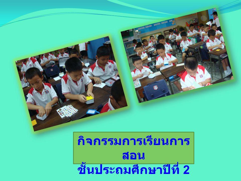 กิจกรรมการเรียนการ สอน ชั้นประถมศึกษาปีที่ 2
