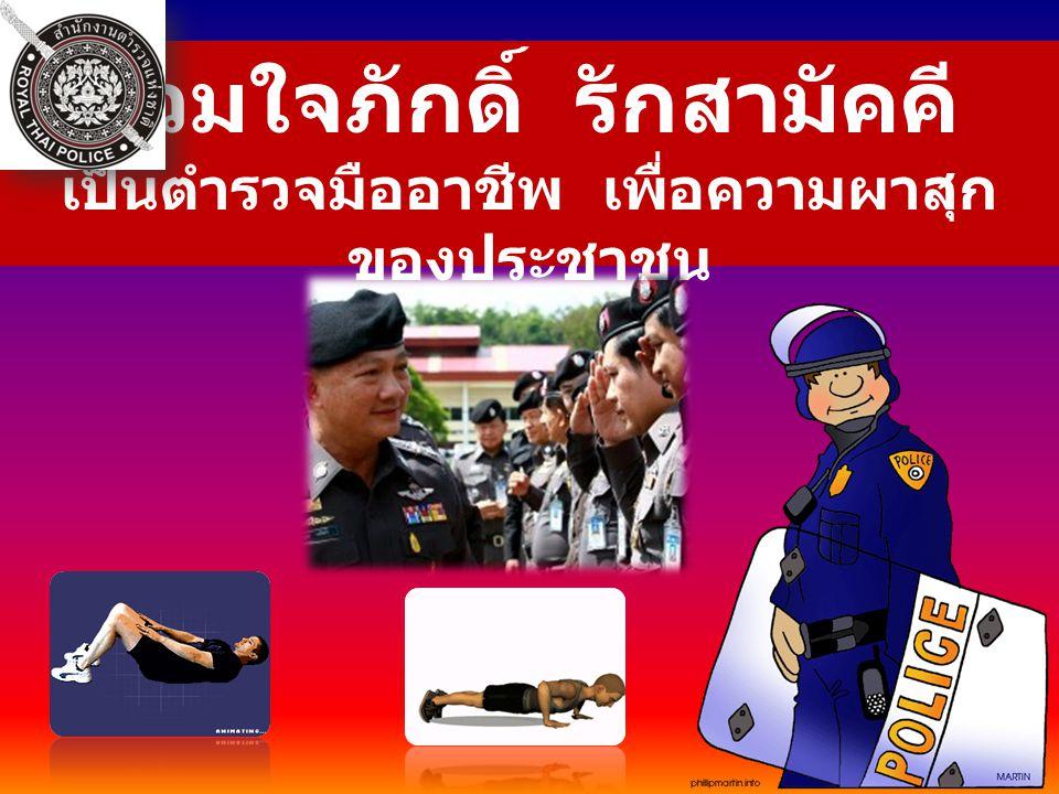 รวมใจภักดิ์ รักสามัคคี เป็นตำรวจมืออาชีพ เพื่อความผาสุก ของประชาชน