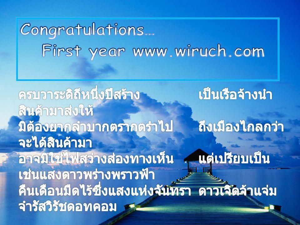 ก่อให้เกิดแสงสว่างแก่เทียนเล่มอื่นอีก นับแสน ๆ เล่ม เทียนเพียงหนึ่งเล่ม เช่นเดียวกับ www.wiruch.com ที่ให้แสงสว่างทางการศึกษา แก่ ปัญญาชนอีกนับแสน ๆ คน