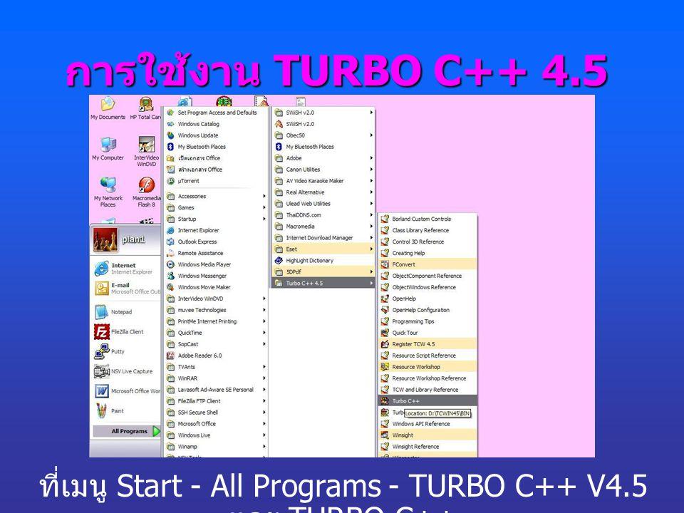 การใช้งาน TURBO C++ 4.5 ที่เมนู Start - All Programs - TURBO C++ V4.5 และ TURBO C++
