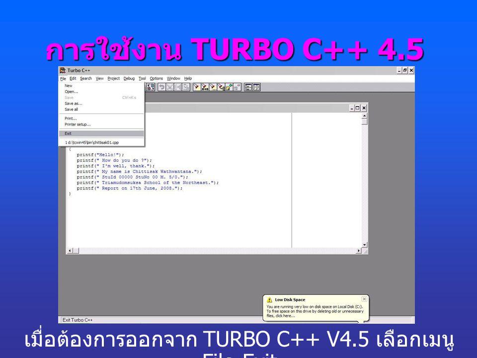 การใช้งาน TURBO C++ 4.5 เมื่อต้องการออกจาก TURBO C++ V4.5 เลือกเมนู File-Exit