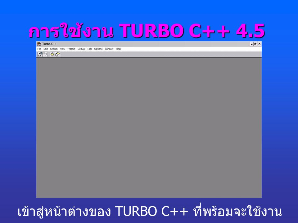 การใช้งาน TURBO C++ 4.5 เริ่มใช้งานโดยคลิกที่ File เพื่อเรียกเมนูรายการ File