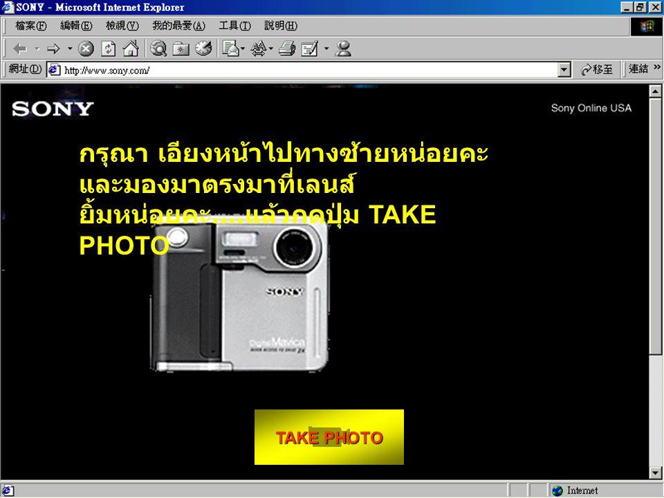 TAKE PHOTO TAKE PHOTO วิธีใช้งาน : - นั่งตัวตรงด้านหน้าจอภาพ - มองตรงไปที่เลนส์ของกล้อง - กดปุ่ม TAKE PHOTO.