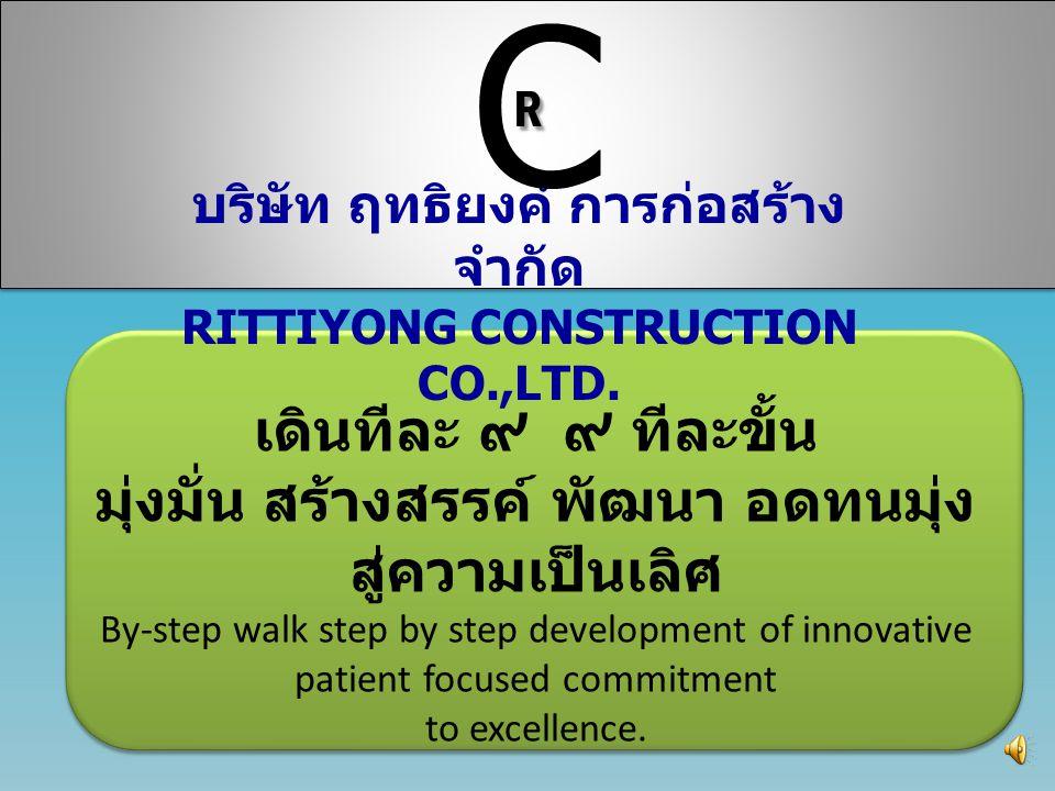 เดินทีละ ๙ ๙ ทีละขั้น มุ่งมั่น สร้างสรรค์ พัฒนา อดทนมุ่ง สู่ความเป็นเลิศ By-step walk step by step development of innovative patient focused commitment to excellence.