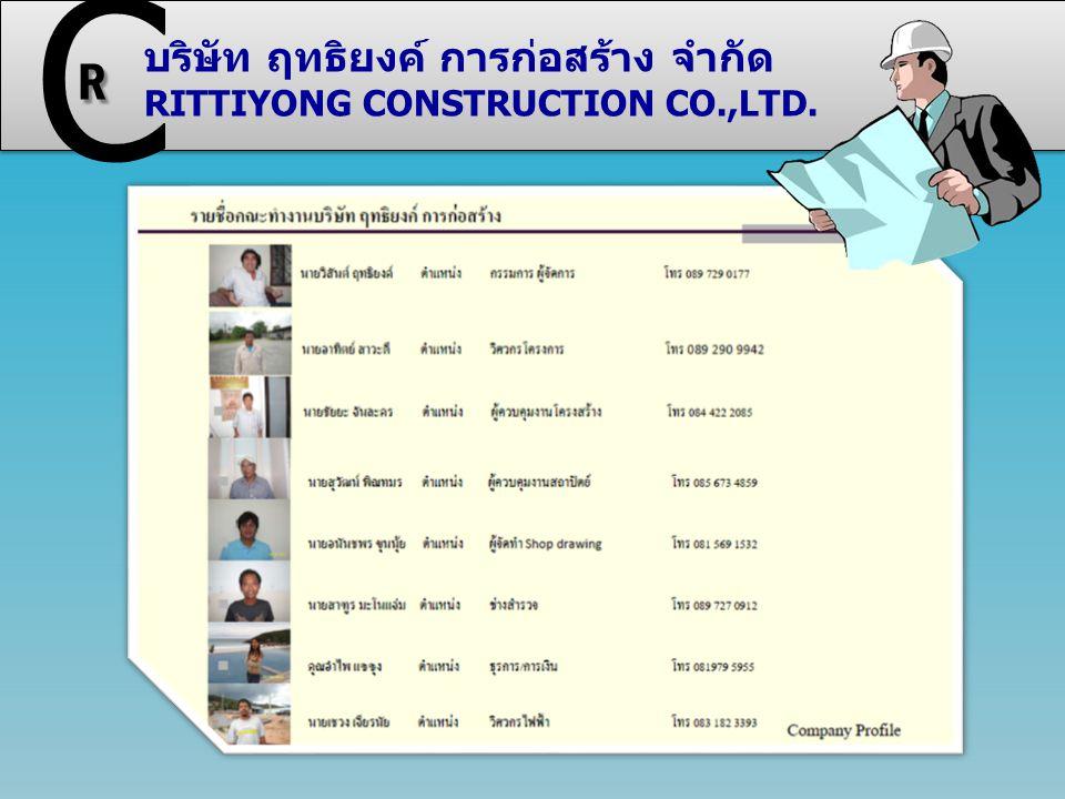 บริษัท ฤทธิยงค์ การก่อสร้าง จำกัด RITTIYONG CONSTRUCTION CO.,LTD. CR