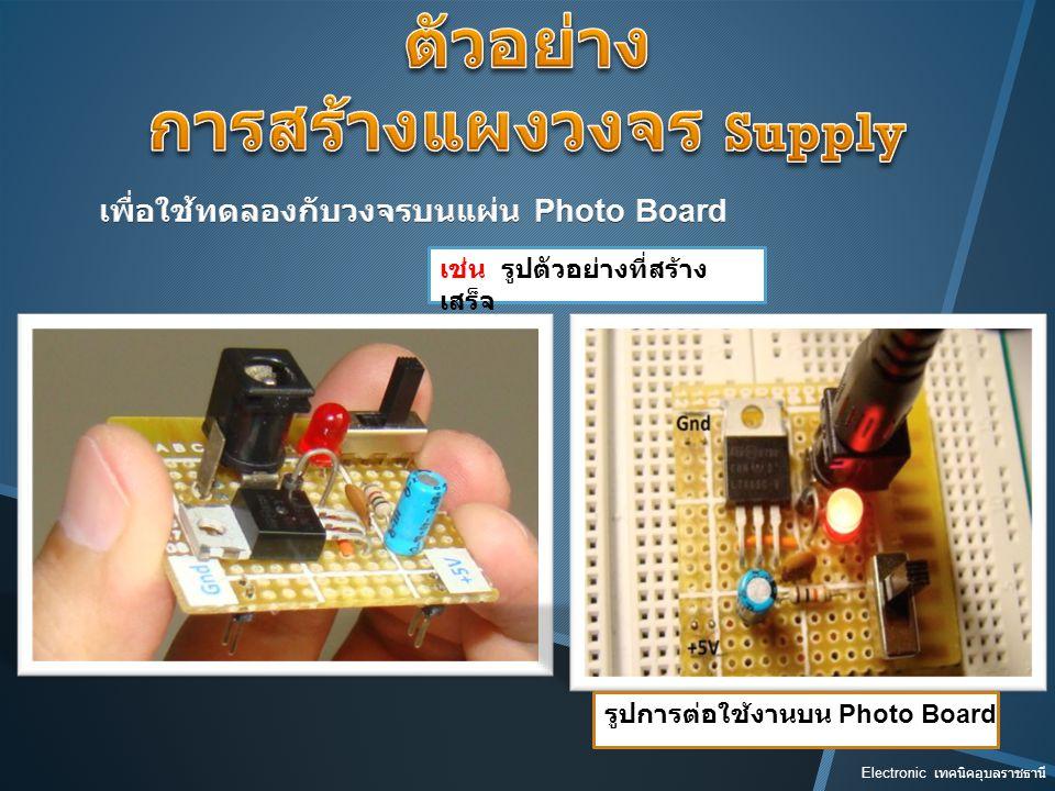 Electronic เทคนิคอุบลราชธานี รูปการต่อใช้งานบน Photo Board เช่น รูปตัวอย่างที่สร้าง เสร็จ