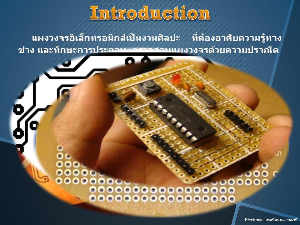 Electronic เทคนิคอุบลราชธานี