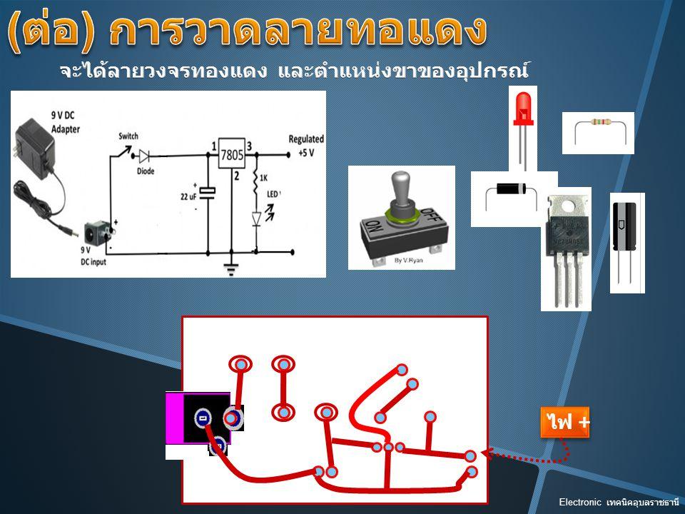 Electronic เทคนิคอุบลราชธานี ไฟ +