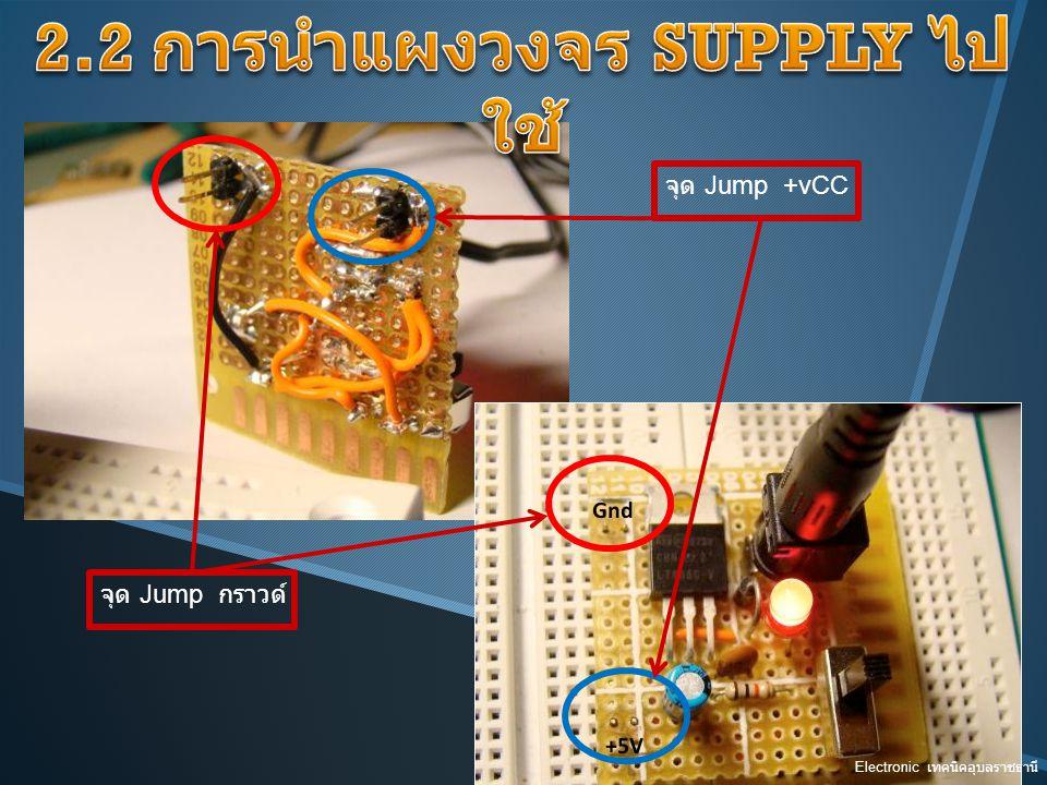 จุด Jump กราวด์ จุด Jump +vCC Electronic เทคนิคอุบลราชธานี