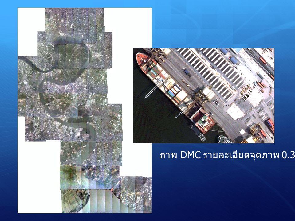 ภาพ DMC รายละเอียดจุดภาพ 0.3 ม.