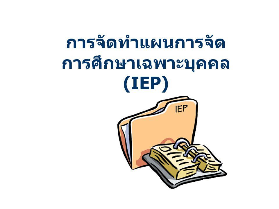 การจัดทำแผนการจัด การศึกษาเฉพาะบุคคล (IEP)